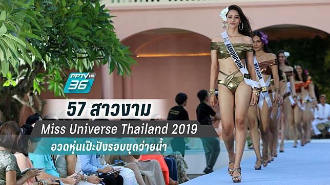 สาวงาม Miss Universe Thailand 2019 อวดหุ่นเป๊ะปัง รอบชุดว่ายน้ำ