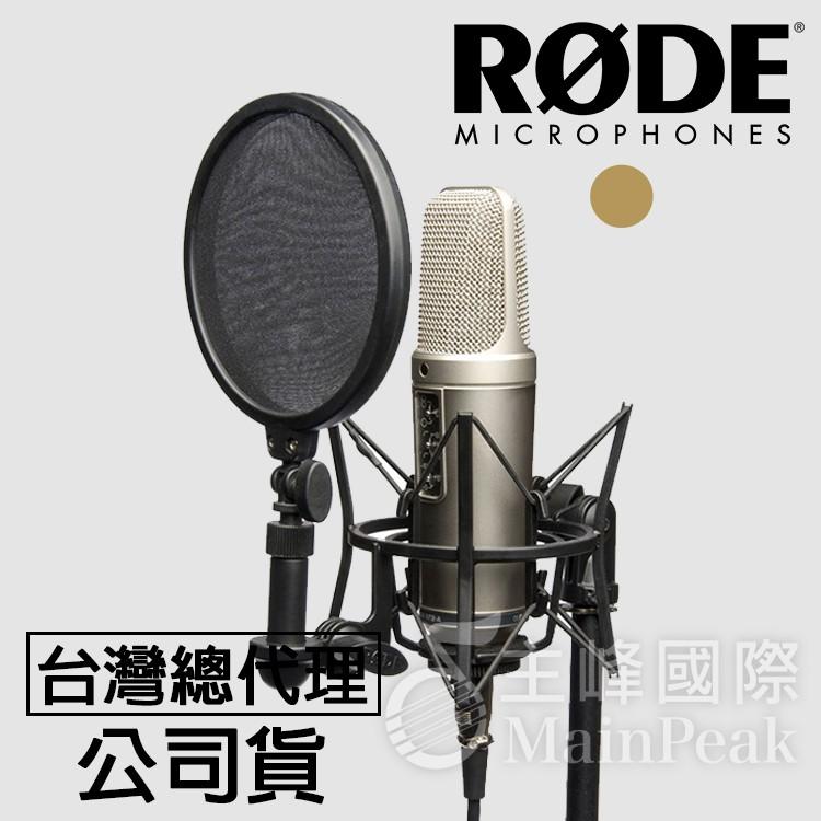 【正成公司貨】RODE NT2-A 電容式麥克風套組 十年保固 錄音 直播 NT2 A