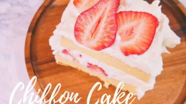 草莓奶凍戚風蛋糕【燙麵法食譜】邪惡指數爆表的草莓饗宴