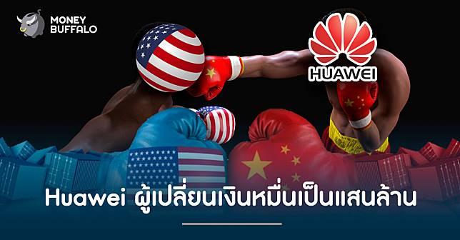 Huawei ผู้เปลี่ยนเงินหมื่นเป็นแสนล้าน