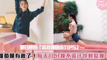 蘿蔔腿有救了!夏日裡的「高效瘦腿小TIPS」~每天10分鐘不流汗也能輕鬆瘦!