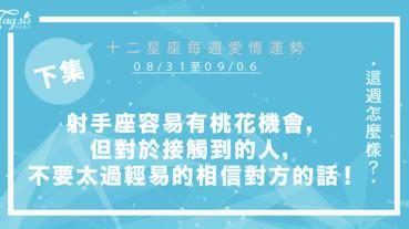 【08/31-09/06】十二星座每週愛情運勢 (下集) ~射手座容易有桃花機會,但對於接觸到的人,不要太過輕易的相信對方說的話!
