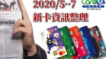 【懶人包】2020年5~7月份『NEW』信用卡資訊整理!