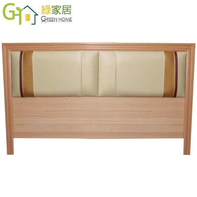 【綠家居】波利 時尚5尺皮革雙人床頭片(三色可選)