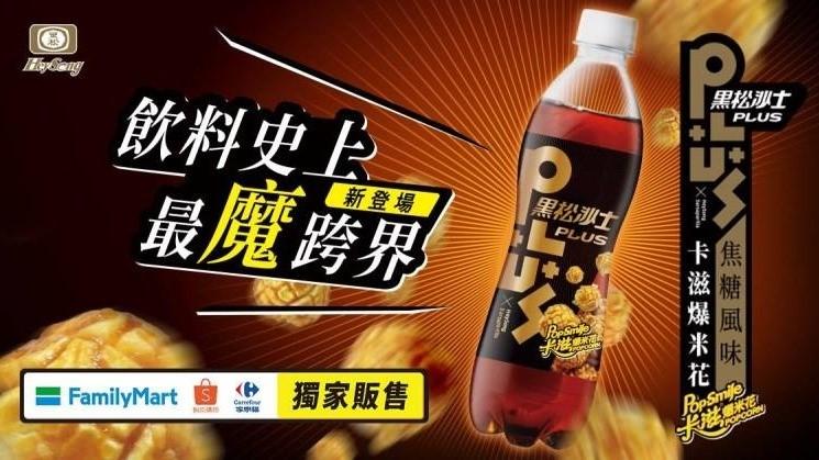超魔性、超獵奇的夢幻聯名:黑松沙士推出「卡滋爆米花焦糖風味」