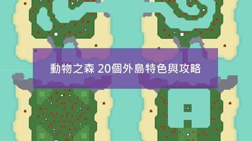 動物之森20個素材島特色與攻略懶人包(一)