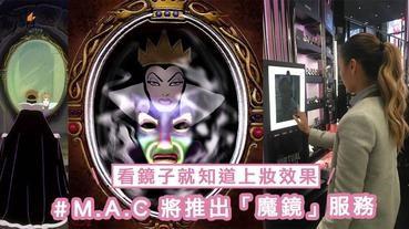 討厭把化妝品試上手? M.A.C 將推出「魔鏡」服務,看鏡子就可以知道上妝的效果啦~