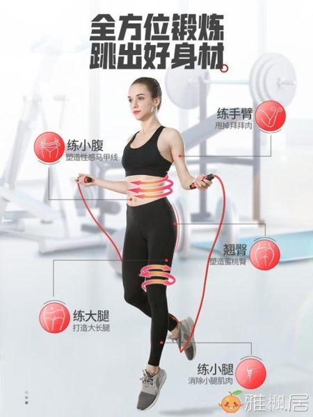 跳繩健身減肥運動燃脂成人兒童體育中考專用負重學生專業繩子女性 雅楓居