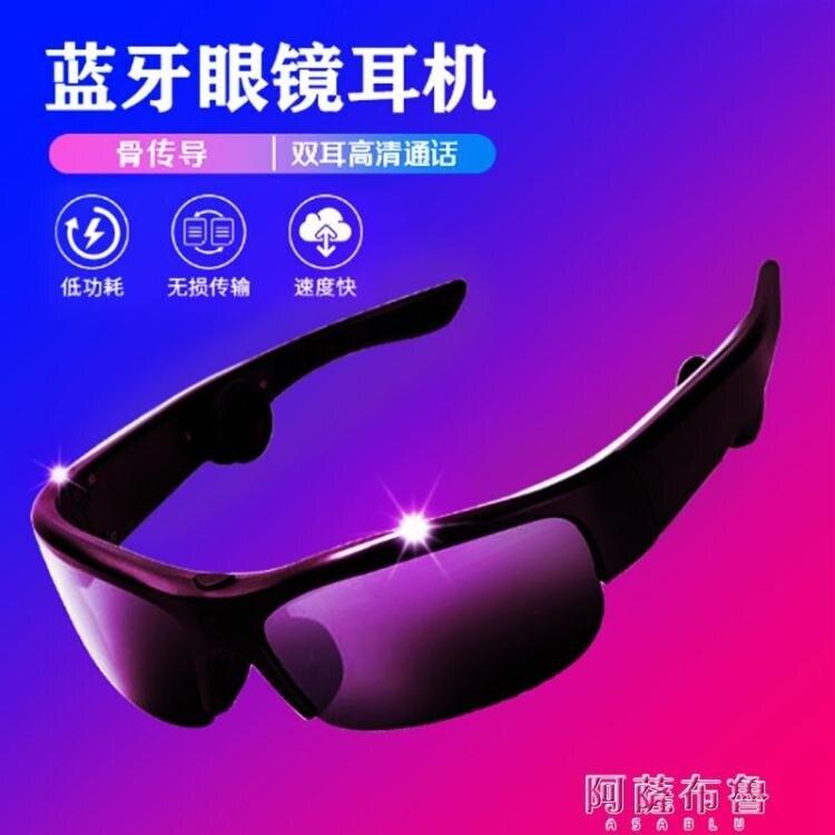 藍芽眼鏡 助聽骨傳感藍芽耳機眼鏡骨傳導藍芽眼鏡耳機摩托車騎行司機專用