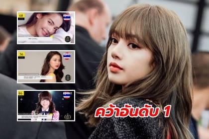 ประกาศผลแล้ว! ลิซ่า BLACKPINK คว้าอันดับ 1 ผู้หญิงหน้าสวยของเอเชีย สาวไทยติดเพียบ!