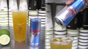 清心福全Red Bull系列再加碼!「Red Bull紅牛無糖綠茶」帶點檸檬香氣,滋味認真很可以
