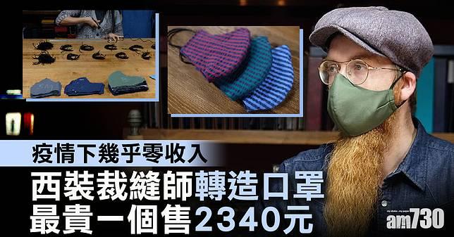 【新冠肺炎】西裝裁縫師轉造口罩  最貴一個售2340元