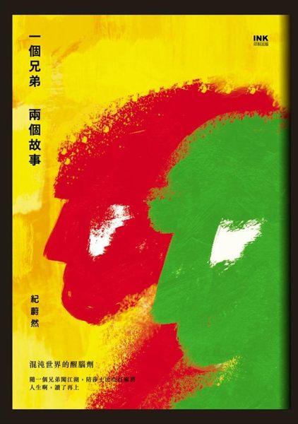 繼轟動武林的《私家偵探》之後 「冷伯」紀蔚然最新話本(亂場)小說 混沌世界的醒腦...
