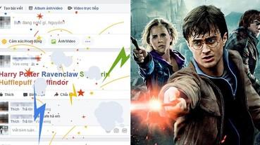 魔法成真了!歡慶《哈利波特》出版 20 周年 臉書施法竟出現驚人彩蛋!