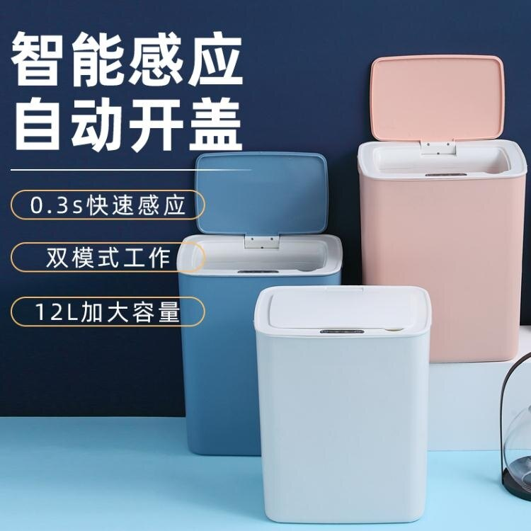 智慧感應垃圾桶家用電子帶蓋自動衛生間廚房廁所紙簍電動垃圾桶大