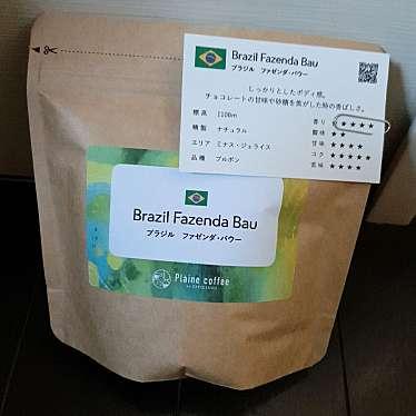 Plaine coffeeのundefinedに実際訪問訪問したユーザーunknownさんが新しく投稿した新着口コミの写真