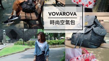 • VOVAROVA時尚空氣包|整路都是你的伸展台,網美推薦 熱賣 輕巧媽媽包