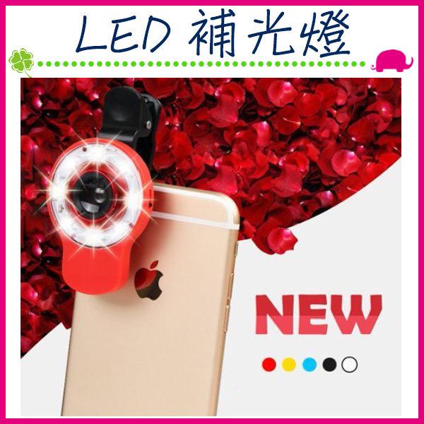 LED補光燈 新款美顏神器 廣角魚眼鏡頭 夾子式自拍器 手機鏡頭自拍補燈 美肌閃光燈 夜間拍照