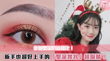 今年聖誕節就這樣化!超簡單上手的「聖誕妝容」化完直接成為整場派對焦點