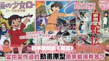 為日本獨有風格建立基礎!日本晨間劇《夏空》帶你一覽宮崎駿等人改變動畫風格的開始!來看看原型都是甚麼吧(下集)