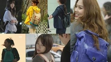 韓劇大勢女必備「後背包」風潮 趕流行就少不了這一包呀!