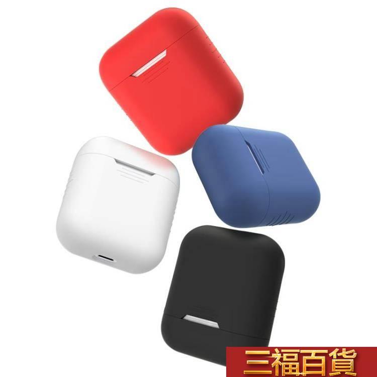 airpods保護套蘋果藍芽無線耳機套液態硅膠新airpods2通用殼潮盒