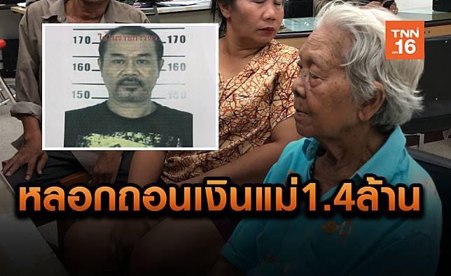 แม่วัย 88 ปีแจ้งจับลูกชายหลอกเบิกเงินกว่า 1.4 ล้านบาท