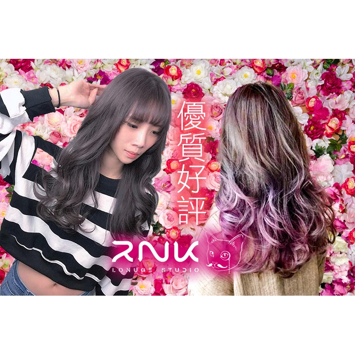 【R.N.K Lonuge Studio】絕美造型設計燙髮(不限髮長) 桃園