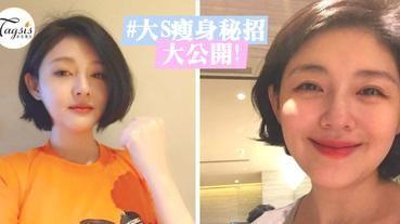 產後狂甩30公斤肥肉 !「大S減肥秘招」大公開 ~ 成功回復辣媽身材!