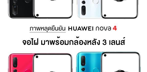 ภาพหลุดยืนยัน Huawei Nova 4 จะเป็นสมาร์ทโฟนจอไฝ กล้องหลัง 3 เลนส์ และมี 4 สีให้เลือก