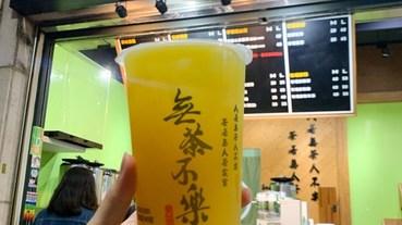 逢甲飲料推薦 | 無茶不樂 好喝的香橙綠茶,加梅子去澀味!