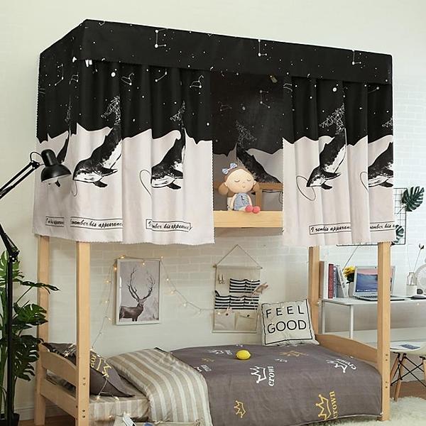 上鋪下鋪女寢室韓式簾子