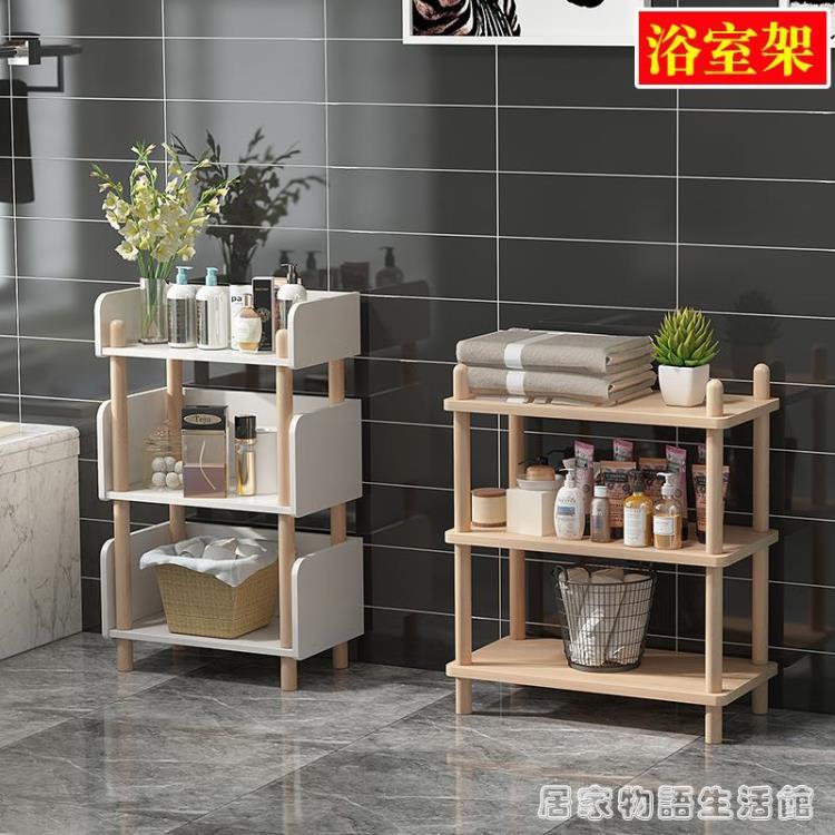 浴室置物架衛生間臉盆架廁所洗手間實木收納架子多層三角架落地式