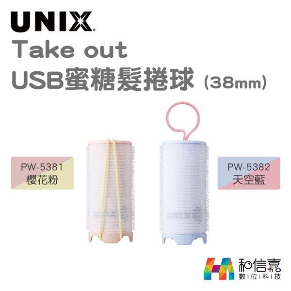 【和信嘉】UNIX Takeout USB蜜糖髮捲球 (38mm) PW-5381/5382 髮捲 台灣聖脈公司貨 原廠保固