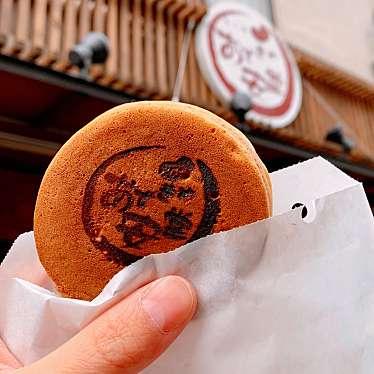 今川焼 あずきや安堂のundefinedに実際訪問訪問したユーザーunknownさんが新しく投稿した新着口コミの写真