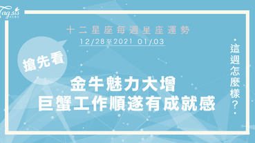 2020 12/28~2021 1/3 星座運勢 金牛魅力大增 巨蟹工作順遂有成就感