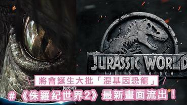 《侏羅紀世界2》最新畫面流出!將會誕生大批「混基因恐龍」,高智商的食肉性恐龍又再回歸~