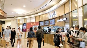 甘牌燒味 台灣 Kam's Roast Taiwan,台北101店,外帶美食街用餐較便宜。