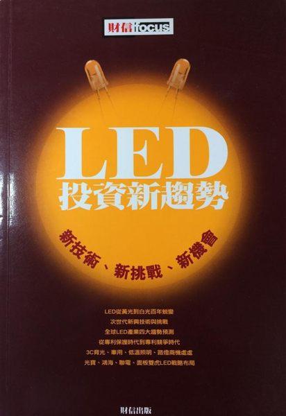 (二手書)LED投資新趨勢:新技術、新挑戰、新機會