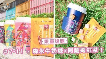 全台瘋搶! 7-11 CityCafe ~ 推出「森永牛奶糖x阿薩姆紅茶」,限量發售喔!