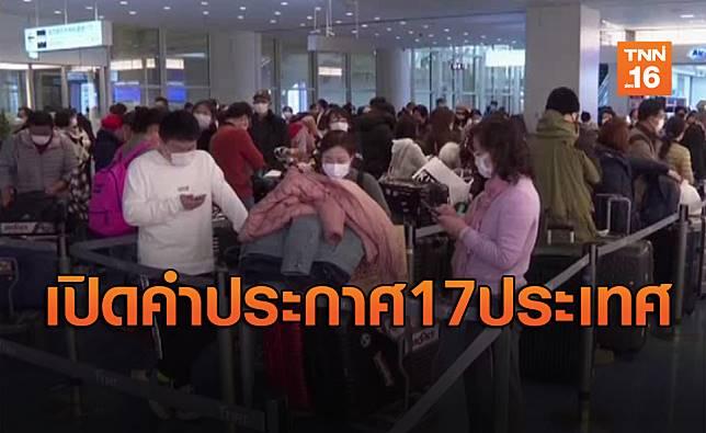 เปิดคำประกาศ17ประเทศ ออกมาตรการตรวจเข้มคนไทยสกัดโควิด-19