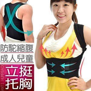 二合一!!自動挺背+托胸護腰n貼身舒適好穿脫(輕薄透氣布)n提供尺寸選擇,滿足男女老幼