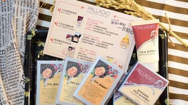 彩妝PALLADIO大米系列,補妝蜜粉吸油米紙大米柔焦妝前乳大米控油蜜粉餅