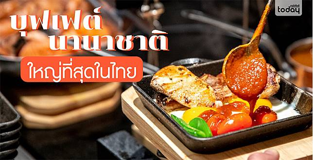 CP-HILAI Harbour Restaurant บุฟเฟต์นานาชาติใหญ่ที่สุดในไทย