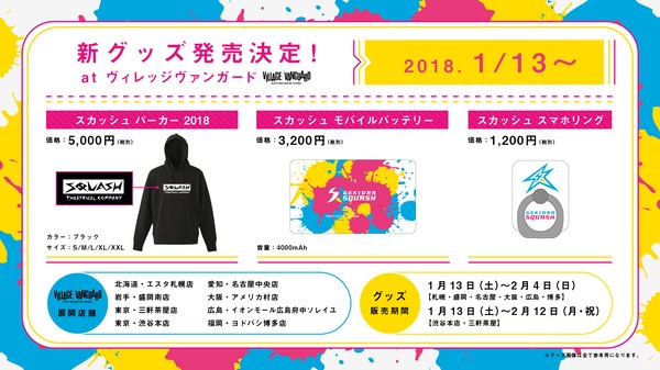 squash_event_2018_02-01のコピー.png
