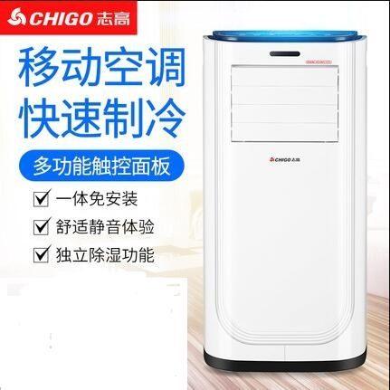 Chigo/志高 KY-20B可移動空調1匹P免安裝一體機家用單冷型立式 萌萌小寵 免運DF