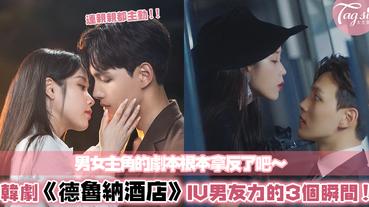 「不要逃跑,待在我身邊吧!」:IU男友力爆發的3個瞬間~根本拿錯呂珍九的劇本了啦!