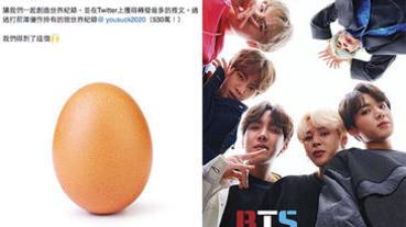 推特2019最熱門推文竟然是「一顆蛋」?還打敗BTS防彈少年團,網友:傻爆眼!
