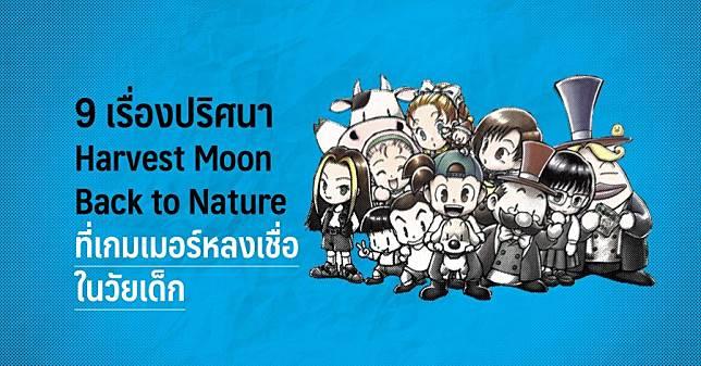 9 เรื่องปริศนา Harvest Moon Back to Nature ที่เกมเมอร์หลงเชื่อในวัยเด็ก