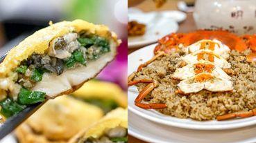 台北米其林推薦「海鮮餐廳」!紅蟳米糕、鮮甜蚵嗲,4間海鮮控必訪店家